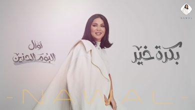بكرا خير نوال الكويتية