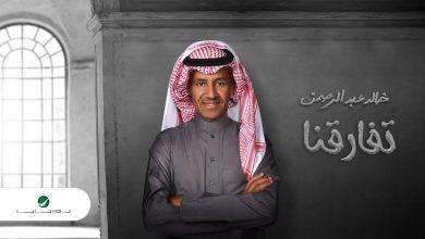 تفارقنا خالد عبدالرحمن