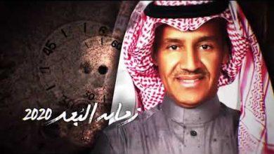 زمان البعد خالد عبدالرحمن