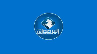 تردد قناة اليرموك