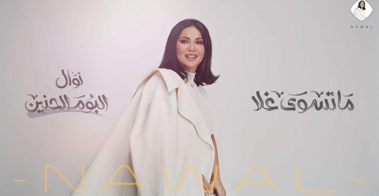 ماتسوى غلا نوال الكويتية