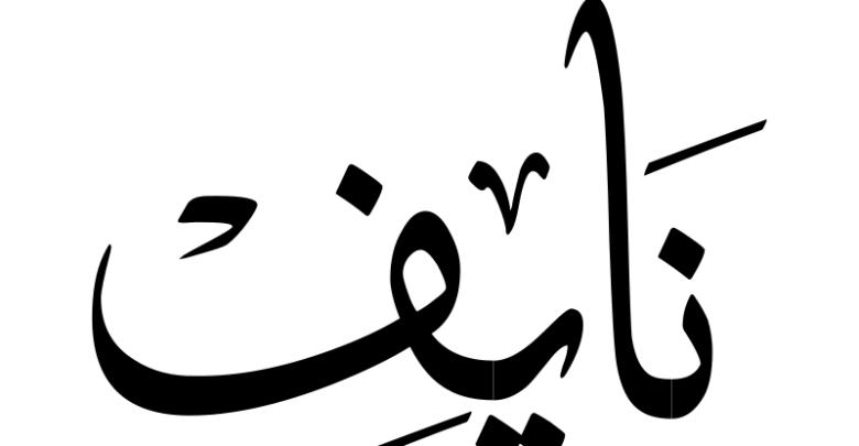 معنى اسم نايف Nayef مجلة المتكتك