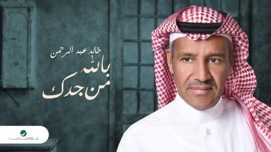بالله من جدك خالد عبدالرحمن