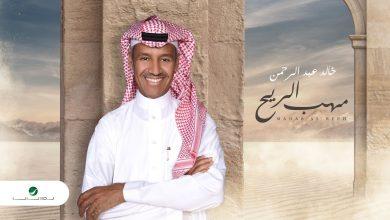 مهب الريح خالد عبدالرحمن