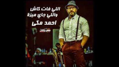 احمد مكي اللي فات كاش
