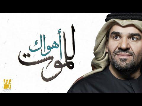 كلمات اغنية يا تاج راسي حسين الجسمي
