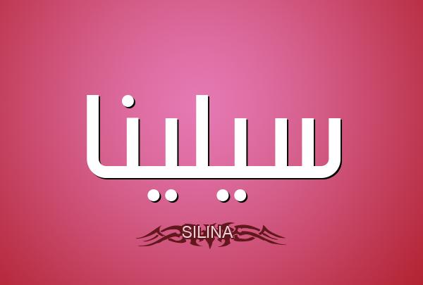 معنى اسم سيلينا Selena مجلة المتكتك