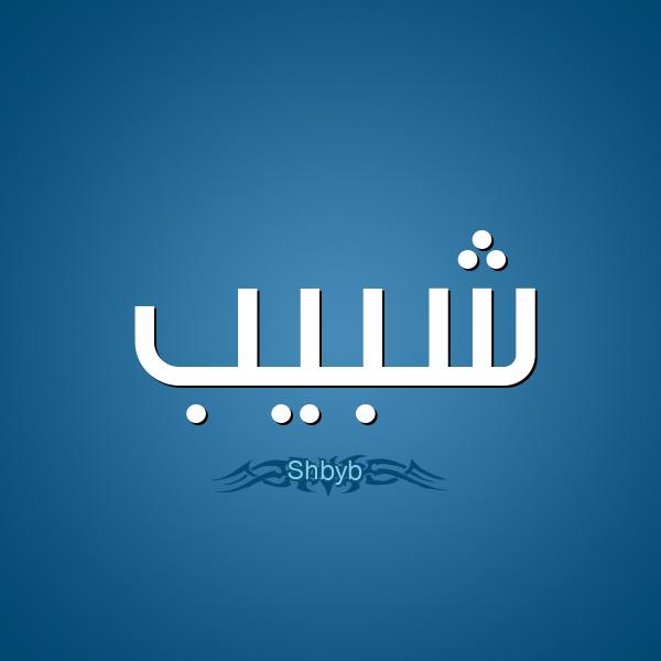 معنى اسم شبيب و اصل الاسم مجلة المتكتك
